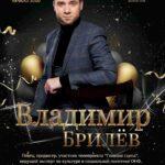 Концерт Владимира Брилёва в Бухте Мечты