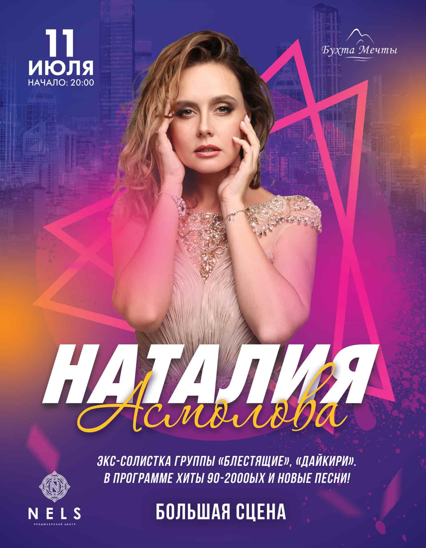 Наталия Асмолова в Бухте Мечты
