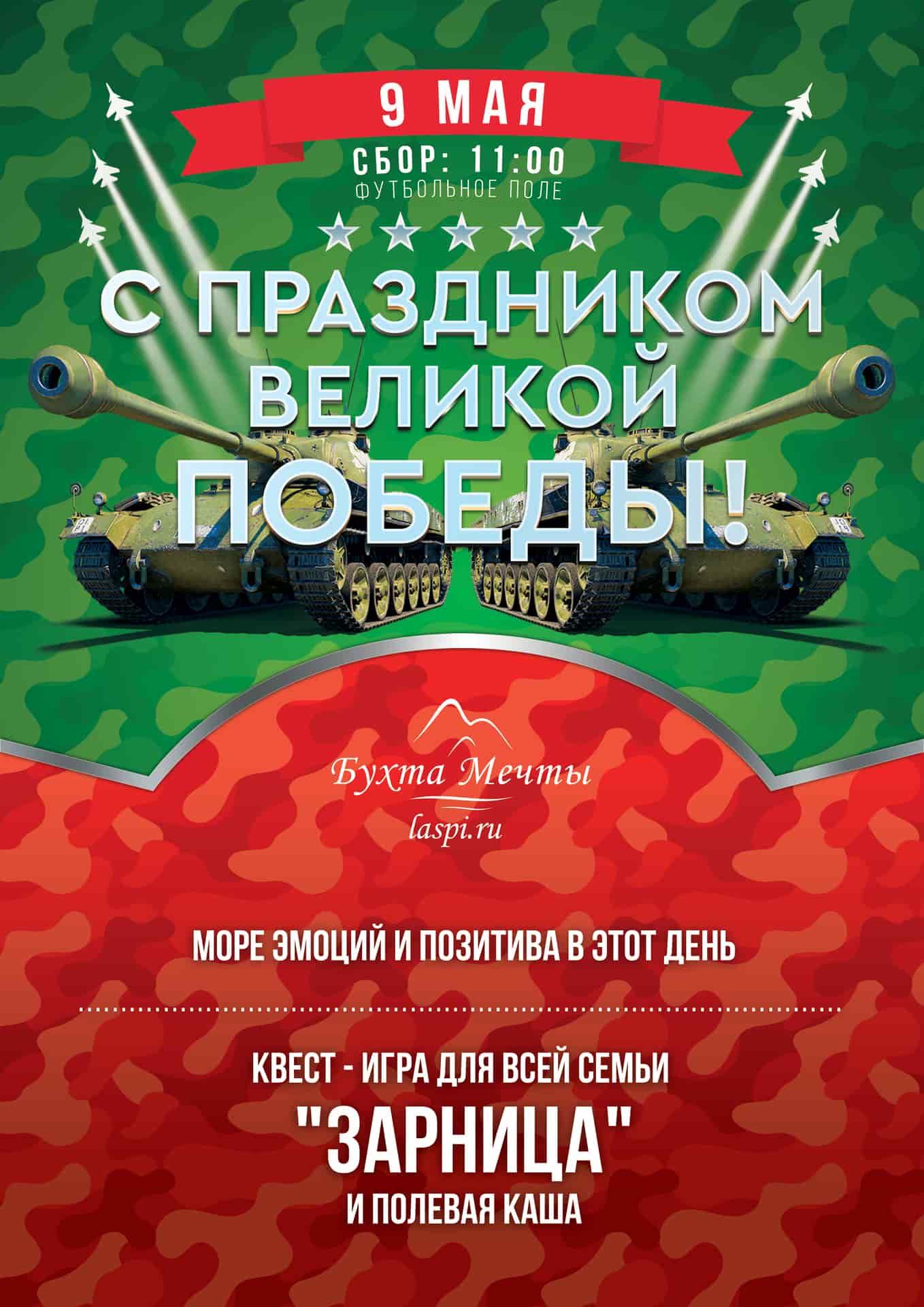 Праздник Великой Победы 9 Мая в гостинице Бухта Мечты