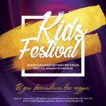 Международный детский фестиваль в Севастополе