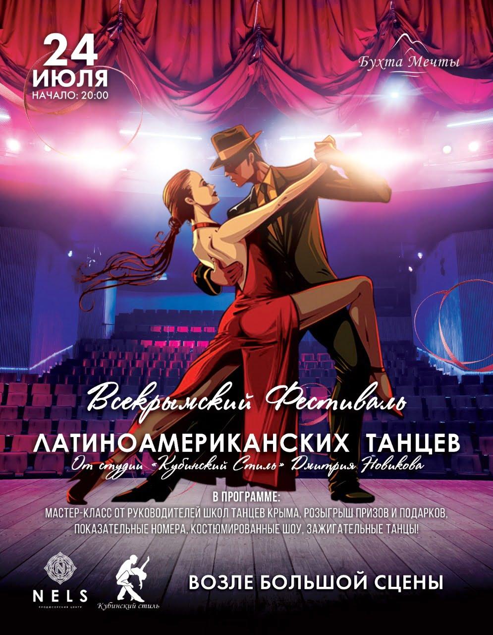 фестиваль латиноамериканских танцев в крыму