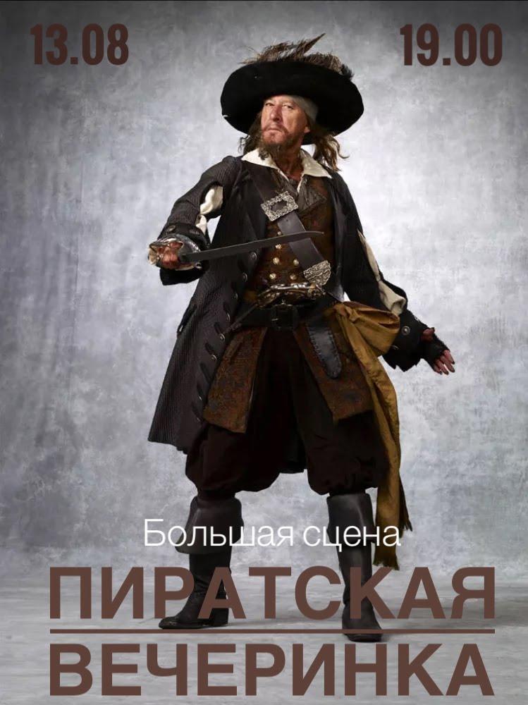 пиратская вечеринка в бухте Мечты