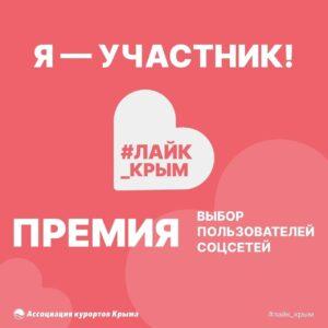 Лайк Крым