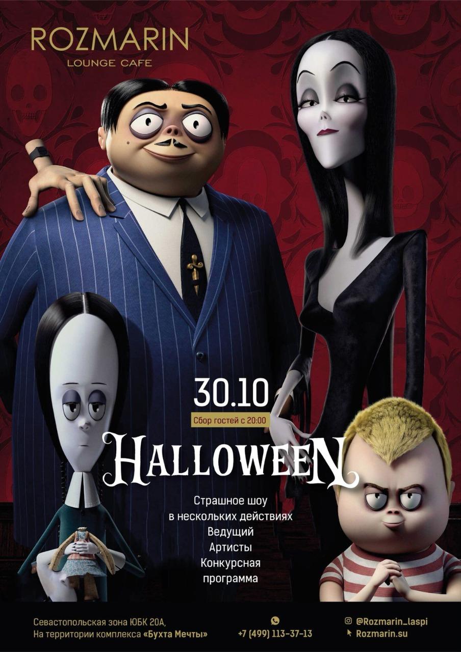 halloween в Бухте мечты